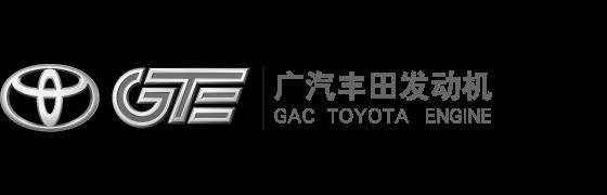 广汽丰田发动机有限企业